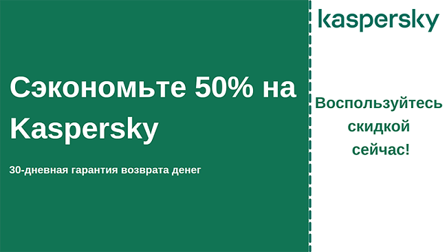 Купон антивируса Касперского со скидкой 50% и 30-дневной гарантией возврата денег