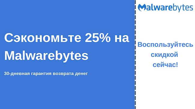 Купон на антивирус Malwarebytes со скидкой 25% и 30-дневной гарантией возврата денег