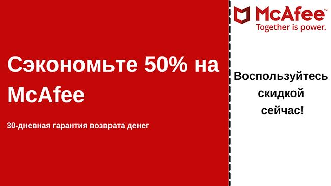 Купон на антивирус McAfee со скидкой до 50% с 30-дневной гарантией возврата денег
