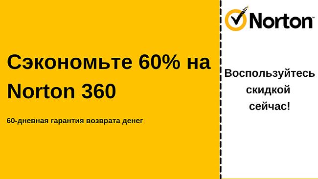 Купон антивируса Norton 360 на 60% скидку с 60-дневной гарантией возврата денег