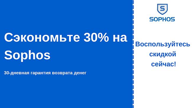 Купон на антивирус Sophos со скидкой 30% и 30-дневной гарантией возврата денег