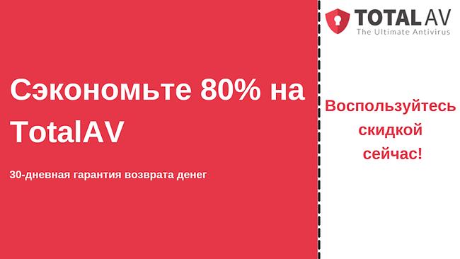 Купон на антивирус TotalAV со скидкой до 80% и 30-дневной гарантией возврата денег