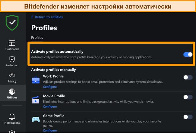 Снимок экрана настройки профилей Bitdefender с выделенной автоматической активацией.
