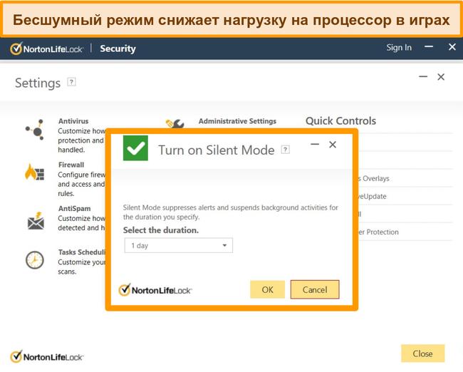 Снимок экрана включения бесшумного режима Norton.