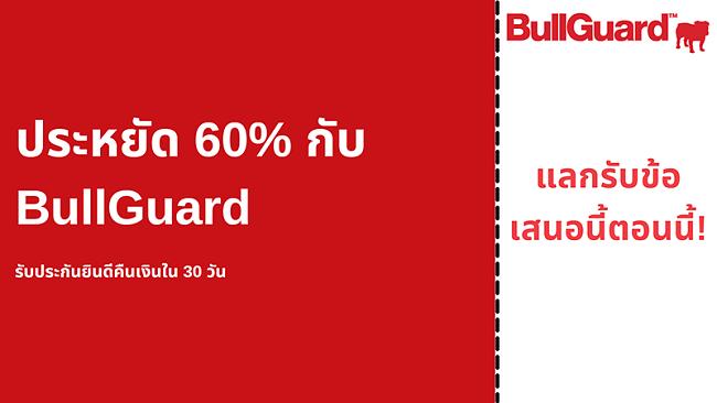 คูปองแอนตี้ไวรัส BullGuard พร้อมส่วนลด 60% และรับประกันคืนเงิน 30 วัน