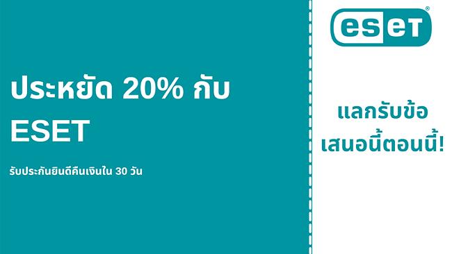 คูปองป้องกันไวรัส ESET พร้อมส่วนลด 20% และรับประกันคืนเงิน 30 วัน