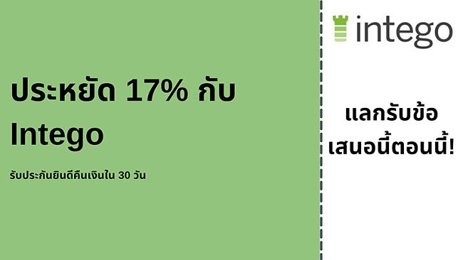 คูปองป้องกันไวรัส Intego พร้อมส่วนลด 17% และรับประกันคืนเงิน 30 วัน