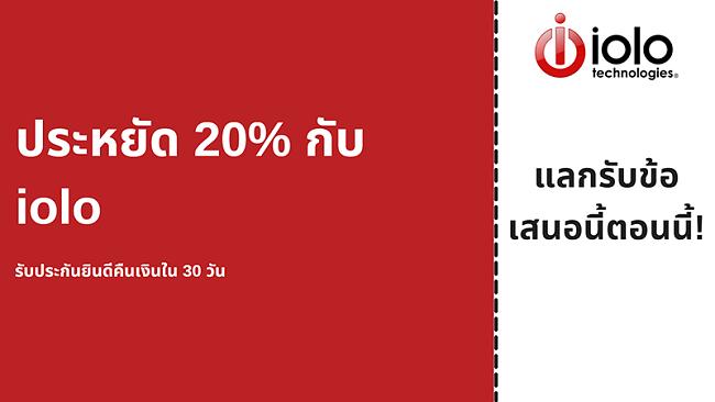 คูปองป้องกันไวรัส iolo พร้อมส่วนลดสูงสุด 20% สำหรับทุกแผนและรับประกันคืนเงิน 30 วัน