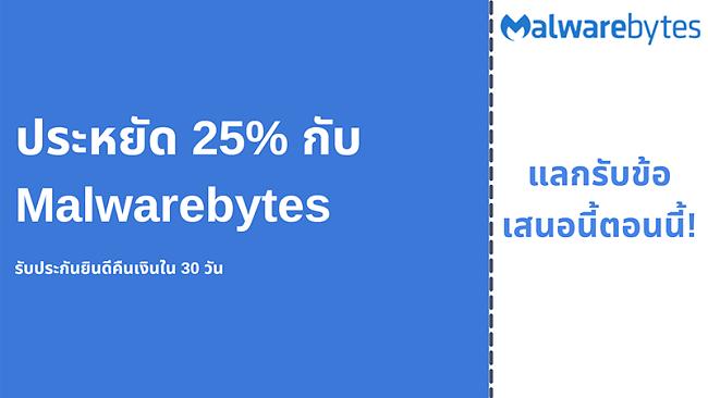 คูปองป้องกันไวรัส Malwarebytes พร้อมส่วนลด 25% และรับประกันคืนเงิน 30 วัน