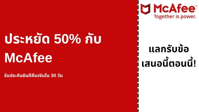 คูปองแอนตี้ไวรัสของ McAfee รับส่วนลดสูงสุด 50% พร้อมรับประกันคืนเงินภายใน 30 วัน