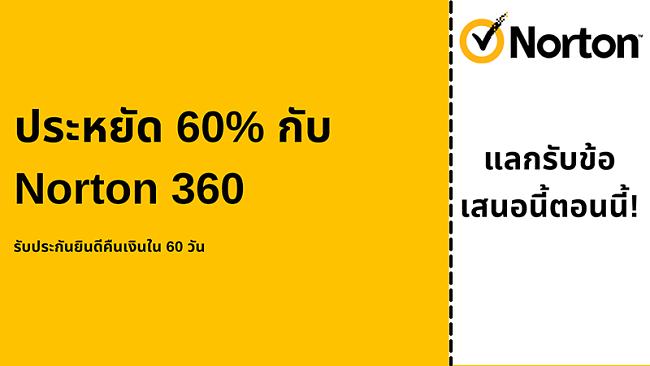 คูปองป้องกันไวรัส Norton 360 ลด 60% พร้อมรับประกันคืนเงิน 60 วัน