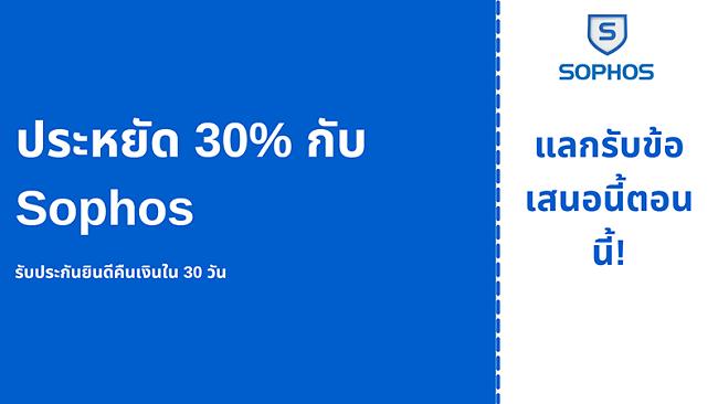 คูปองป้องกันไวรัส Sophos พร้อมส่วนลด 30% และรับประกันคืนเงิน 30 วัน