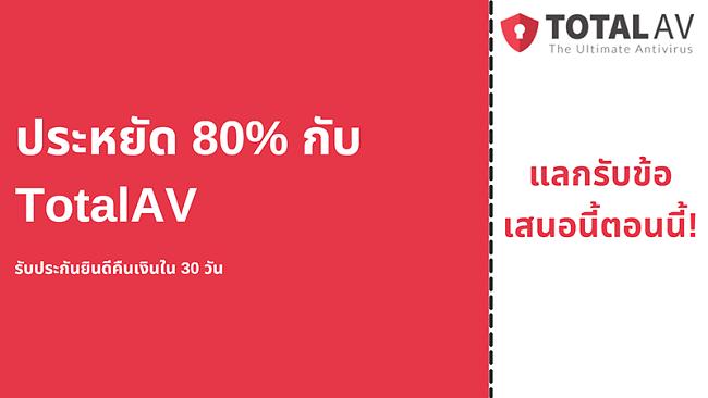 คูปองป้องกันไวรัส TotalAV พร้อมส่วนลดสูงสุด 80% และรับประกันคืนเงินภายใน 30 วัน