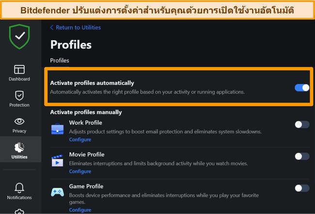 ภาพหน้าจอของการตั้งค่าโปรไฟล์ของ Bitdefender พร้อมการเปิดใช้งานอัตโนมัติที่ไฮไลต์