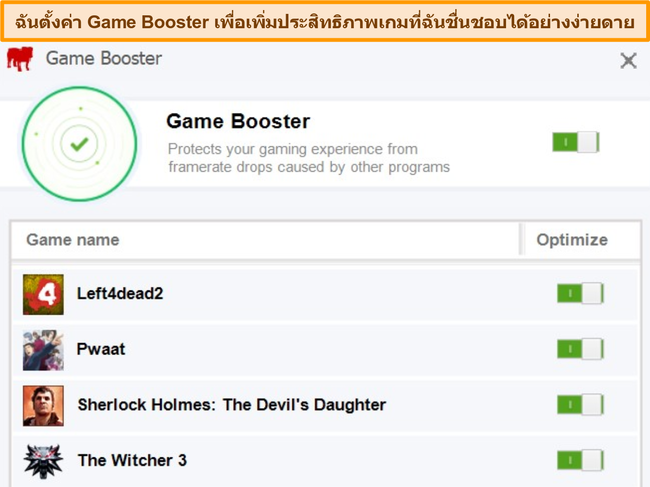 ภาพหน้าจอของตัวเลือกการกำหนดค่า Game Booster ของ BullGuard