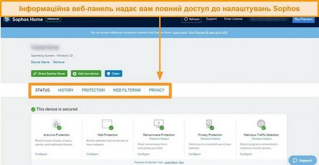 Знімок екрана веб-панелі інструментів Sophos