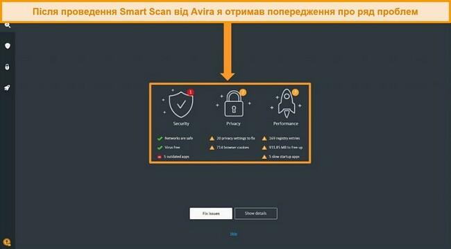 Знімок екрана сторінки результатів Avira Antivirus Smart Scan.
