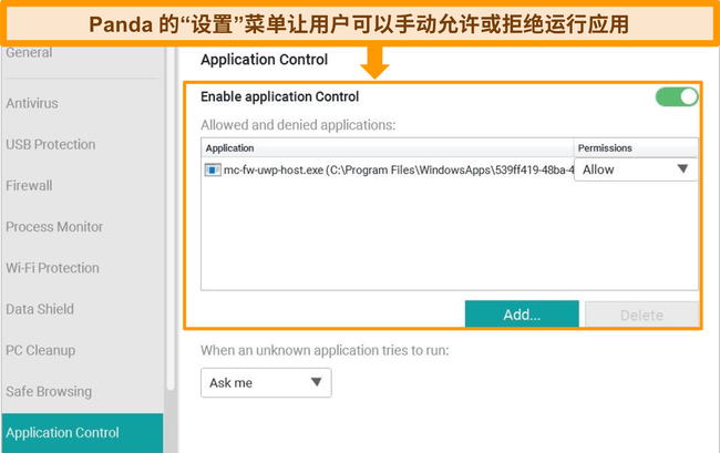 """Panda的""""应用程序控制""""配置菜单的屏幕快照。"""