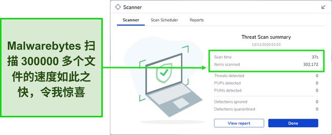 恶意软件威胁扫描结果的屏幕截图。