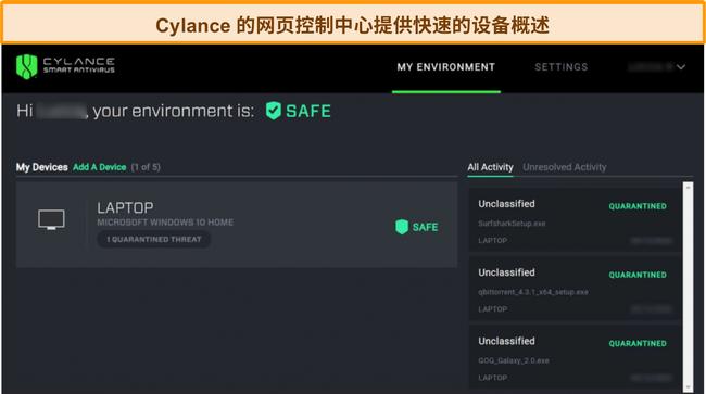 Cylance基于Web的仪表板的屏幕快照,显示了已连接设备的当前安全级别以及已检测到哪些威胁。