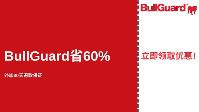 BullGuard防病毒优惠券,可享受60%的折扣和30天的退款保证