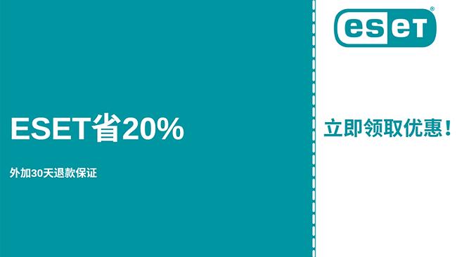 ESET防病毒优惠券,具有20%的折扣和30天的退款保证