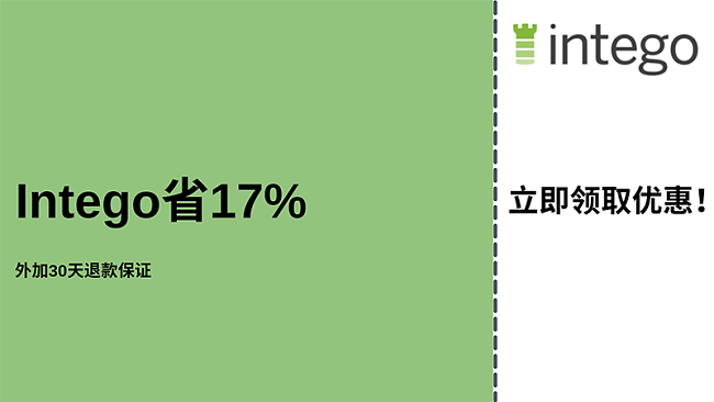 具有17%的折扣和30天退款保证的Intego防病毒优惠券