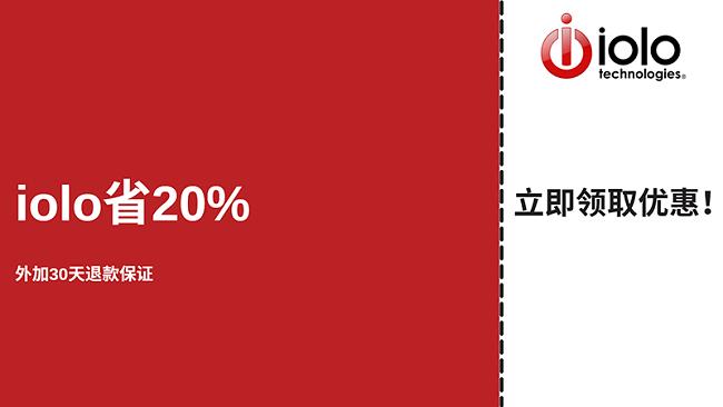 iolo防病毒优惠券,所有计划均可享受高达20%的折扣,并享有30天的退款保证