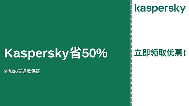 卡巴斯基反病毒优惠券,可享受50%的折扣和30天的退款保证