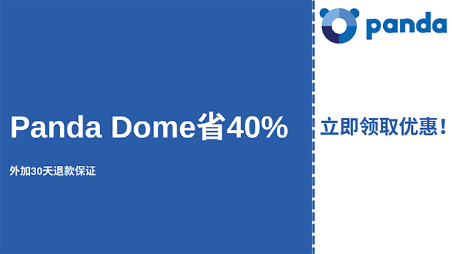 熊猫防病毒券具有40%的折扣和30天的退款保证