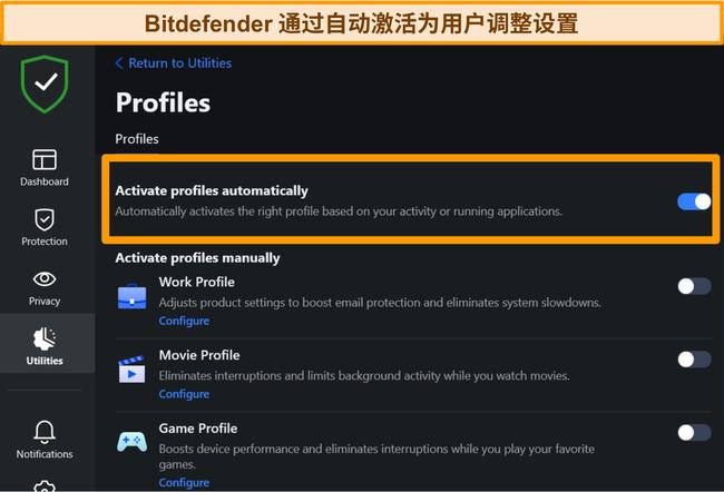 "Bitdefender的""个人档案""设置的屏幕快照,突出显示了自动激活。"