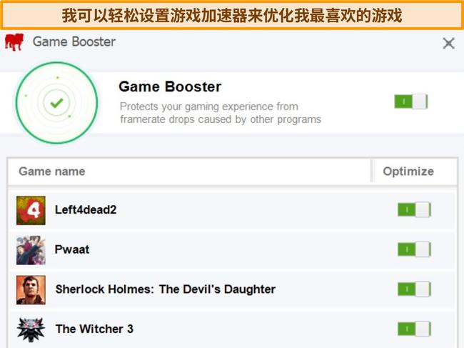 BullGuard的Game Booster配置选项的屏幕截图。