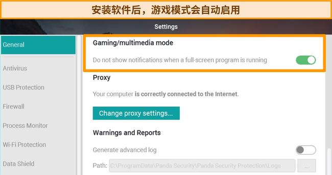 常规设置中熊猫游戏模式位置的屏幕截图。