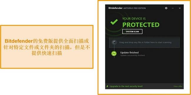 免费的Bitdefender防病毒仪表板的屏幕快照。