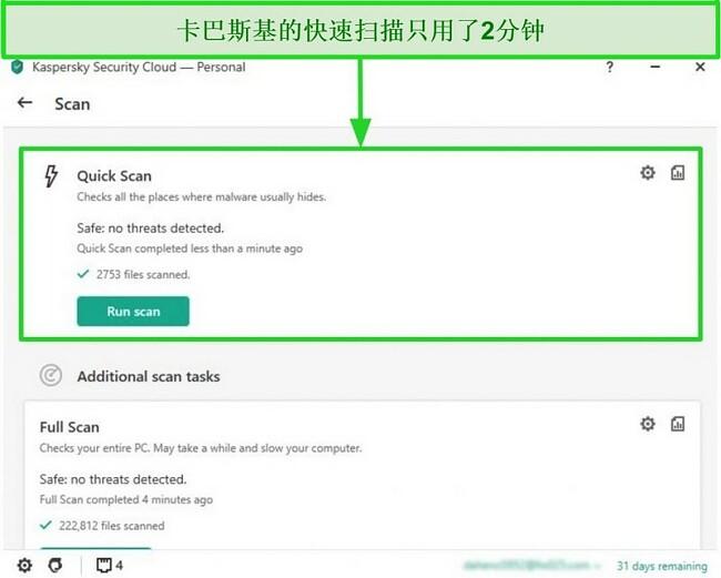 卡巴斯基反病毒软件桌面应用程序的快速扫描结果屏幕截图。