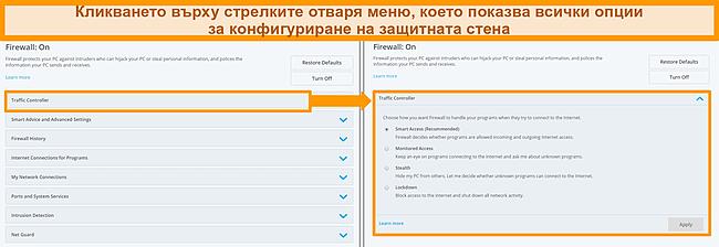 Екранна снимка на опциите на защитната стена на McAfee.