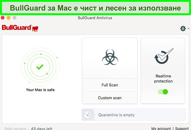 Екранна снимка на интерфейса на приложението на BullGuard на Mac.