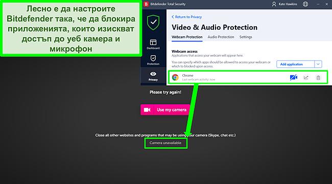 Екранна снимка на Bitdefender, блокиращ достъпа на уебкамера до уебсайт.