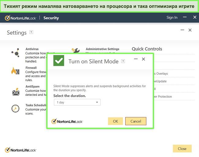 Екранна снимка на функцията за безшумен режим на Norton LifeLock