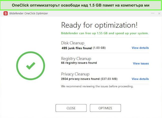 Екранна снимка на инструмента OneClick Optimizer на Bitdefender