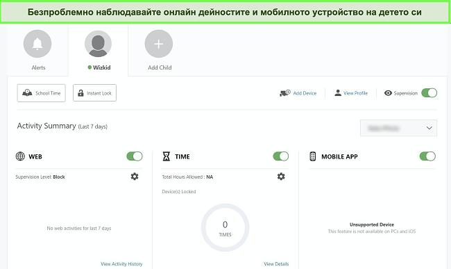 Екранна снимка на таблото за родителски контрол на Norton