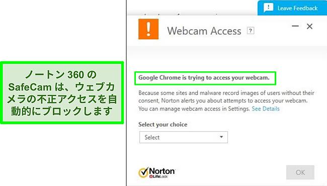 ノートンがGoogleChromeのウェブカメラへのアクセスをブロックしているスクリーンショット。
