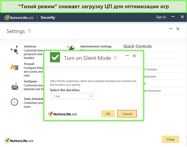 Снимок экрана функции бесшумного режима Norton LifeLock