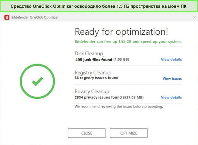 Скриншот инструмента Bitdefender OneClick Optimizer