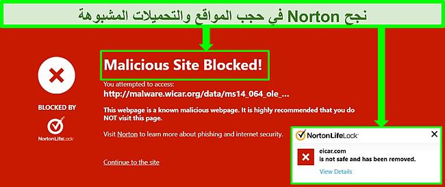 لقطة شاشة لـ Norton 360 يحظر العناصر الضارة