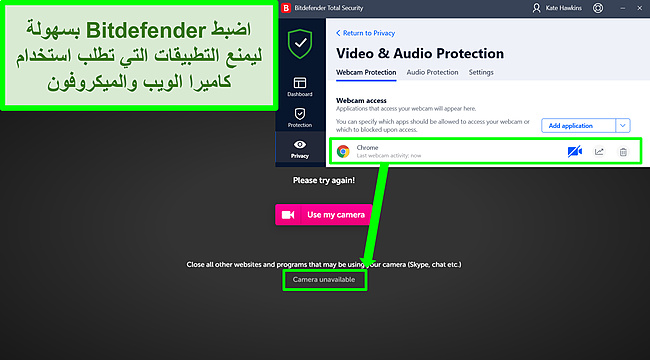 لقطة شاشة لـ Bitdefender تمنع وصول كاميرا الويب إلى موقع ويب.