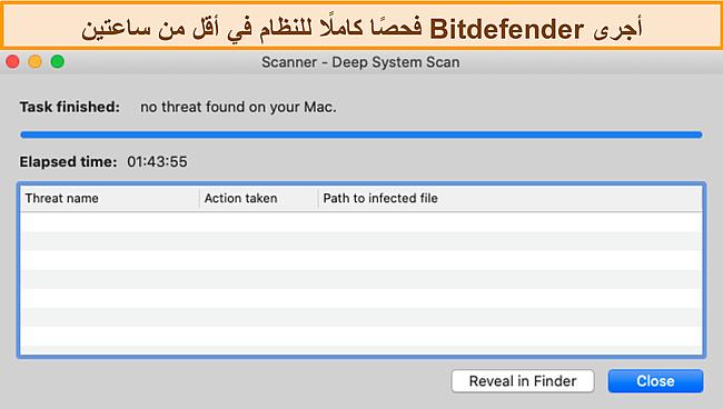 لقطة شاشة لـ Bitdefender أثناء إجراء مسح عميق للنظام على Mac