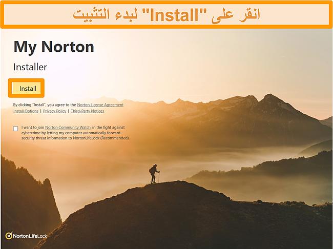 لقطة شاشة لمثبت Norton 360