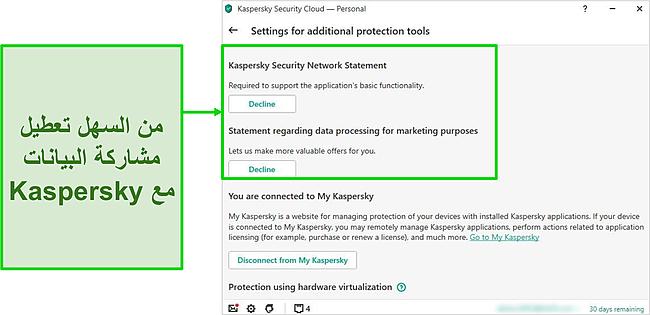 لقطة شاشة لإعدادات جمع البيانات في Kaspersky