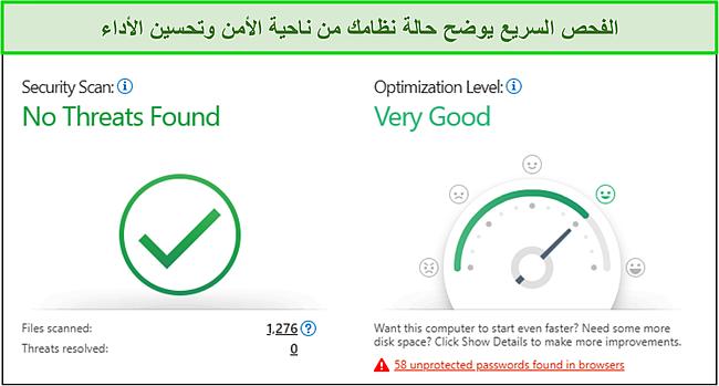 لقطة شاشة لفحص Trend Micro السريع تعرض معلومات الأمان وتحسين النظام